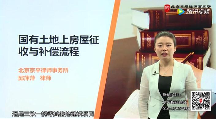邱萍萍律师:国有土地上房屋征收与补偿流程