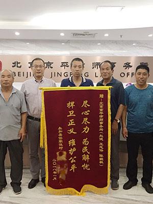 赵健、王志伟、陈婉枫律师山西省永和县当事人赠