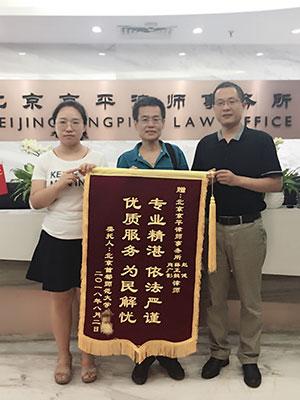 赵健、薛正懿、肖广影律师北京当事人赠