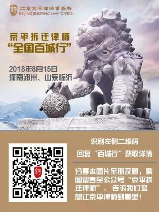 山东临沂站、河南郑州站,京平律师百城行首日站点确定!