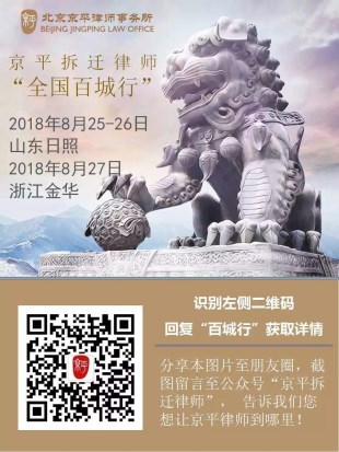 8月23日京平律师百城行7省七站同行!