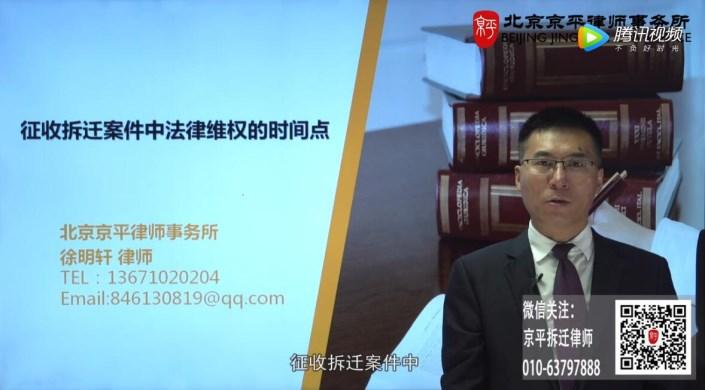 征收拆迁案件中,法律维权的时间点--京平徐明轩律师