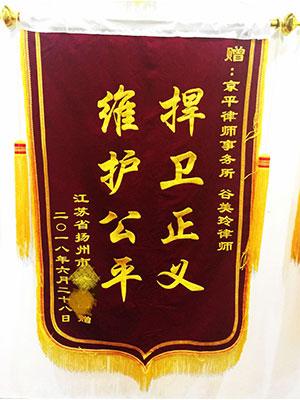 谷美玲律师江苏省扬州市当事人赠送