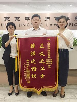 傅增强、张爱慧、胡海珠律师山东省泰安市当事人赠送