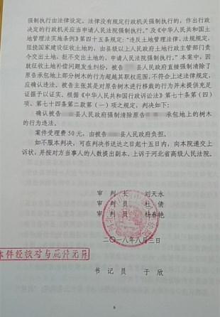 河北省农村拆迁案例:县政府强挖承包地律师助力确认违法