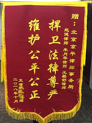 赵健、朱月华、王麒舒律师天津当事人赠送