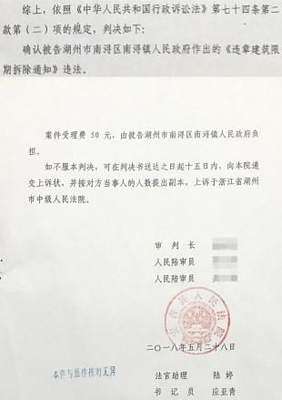 浙江省湖州市城市拆迁案例:认定违建还断电要求自行拆除