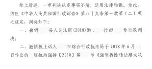 贵州省农村拆迁案例:认定其违反《城乡规划法》要求其自行拆除