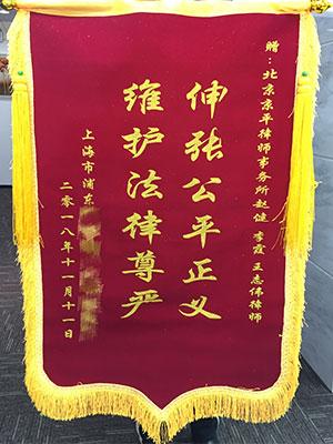 赵健、李霞、王志伟律师上海当事人赠