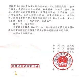 河北省城市拆迁案例:手握拆迁补偿协议难获安置