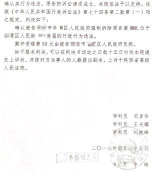 陕西省城市拆迁案例:棚户区改造项目遭遇强拆不知主体