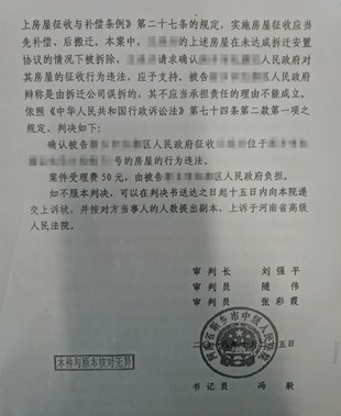 河南省城市拆迁案例:棚户区改造以误拆之名施行强拆