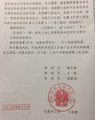 河南省郑州市城市拆迁案例:国有土地征收欲强行征收集体土地
