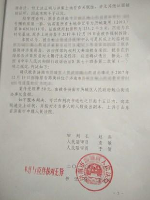 山东济南城市拆迁案例:街道办强拆行为违法