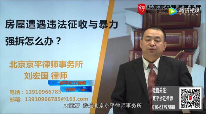 房屋遭遇违法征收拆迁怎么办?--京平拆迁律师刘宏国