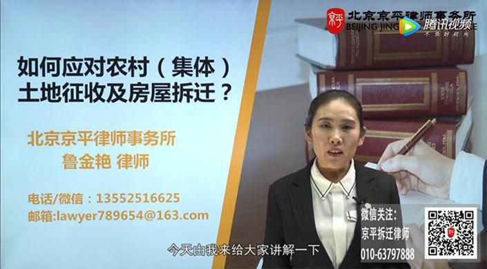 如何应对农村土地征收及房屋拆迁?--京平拆迁律师