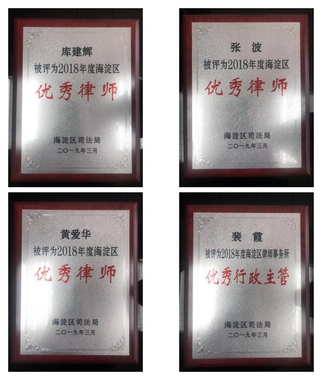 库建辉律师、张波律师、黄爱华律师被评为2018海淀区优秀律师