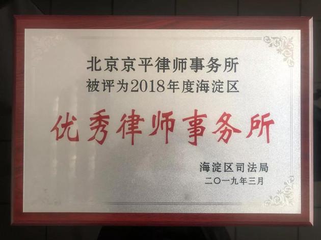 北京京平律师事务所被评为2018海淀区优秀律所