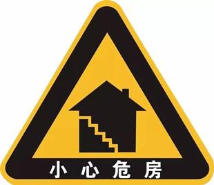接到危房认定通知房子就被强拆了,可以申请国家赔偿吗?