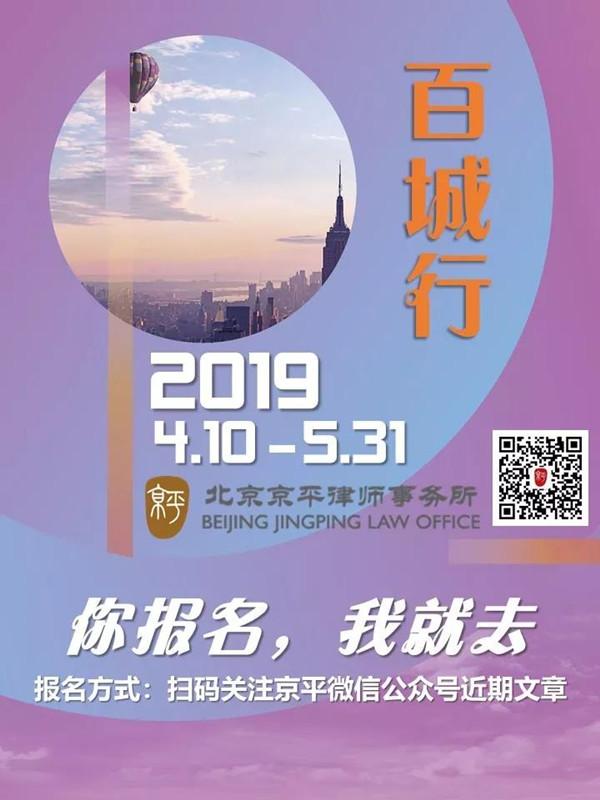 """2019京平律师""""百城行""""大型法律咨询活动火热开启!"""