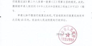 河北省商户强拆案例:工商局注册工商户房屋被非法强拆