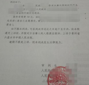 贵州六盘水城市强拆案例:户主不在场强拆房屋强拆行为违法