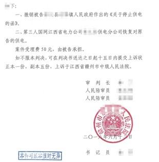 江西赣州企业拆迁案例:律师助力恢复木材加工厂供电