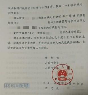 浙江省强拆案例:用什么借口强拆房屋都违法