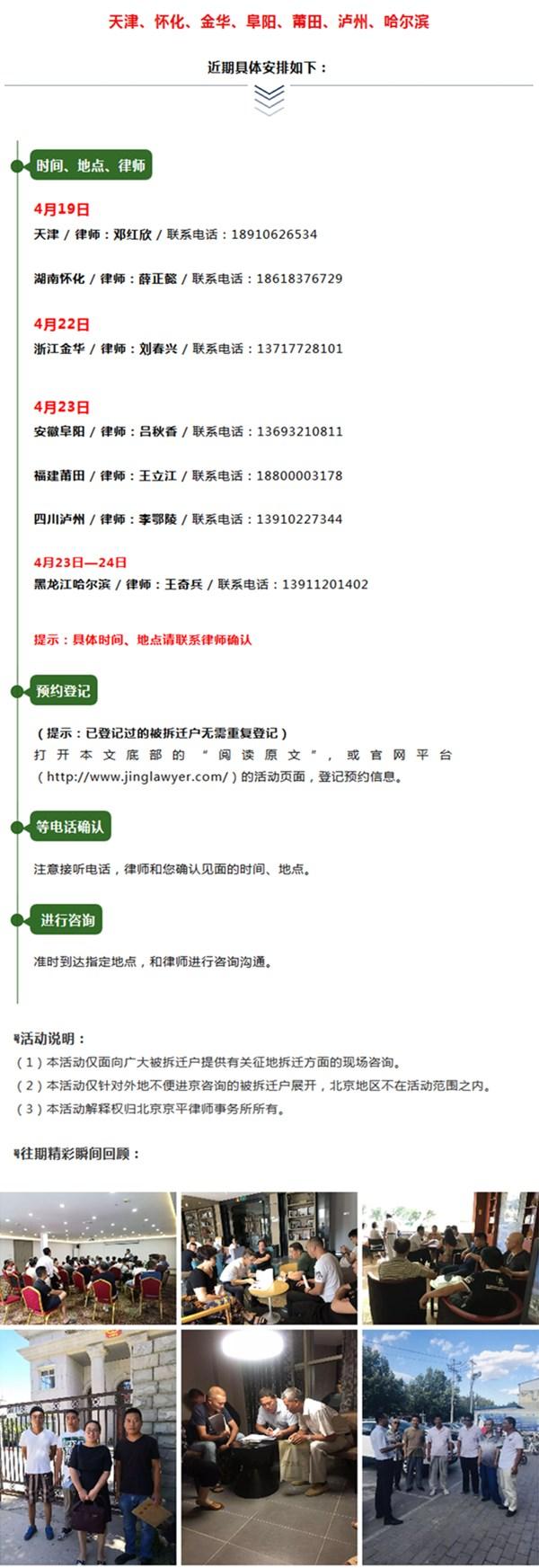 京平律师百城行下周站点预约开启!