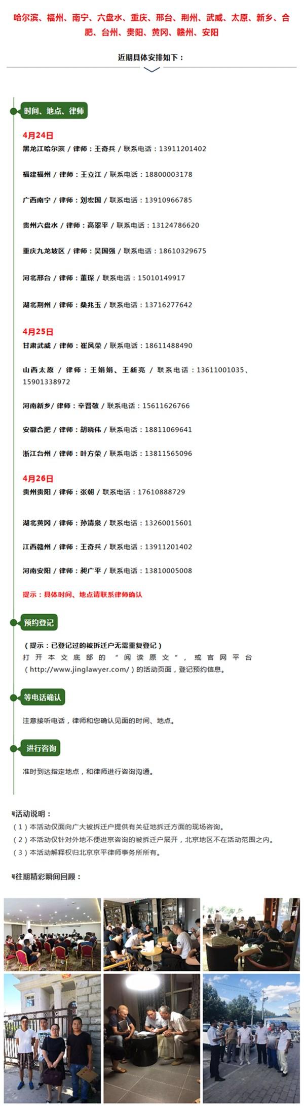 连续16站不停歇!4月24-26日京平律师百城行再掀热潮