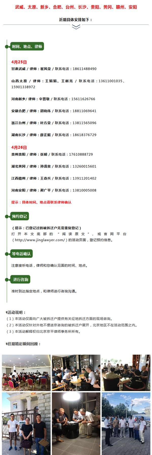 4月25日武威、太原、新乡、合肥、台州、长沙!京平律师百城行六站同开