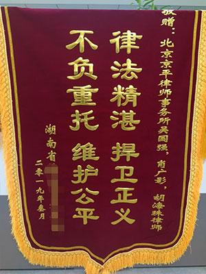 吴国强、肖广影、胡海珠律师湖南当事人赠
