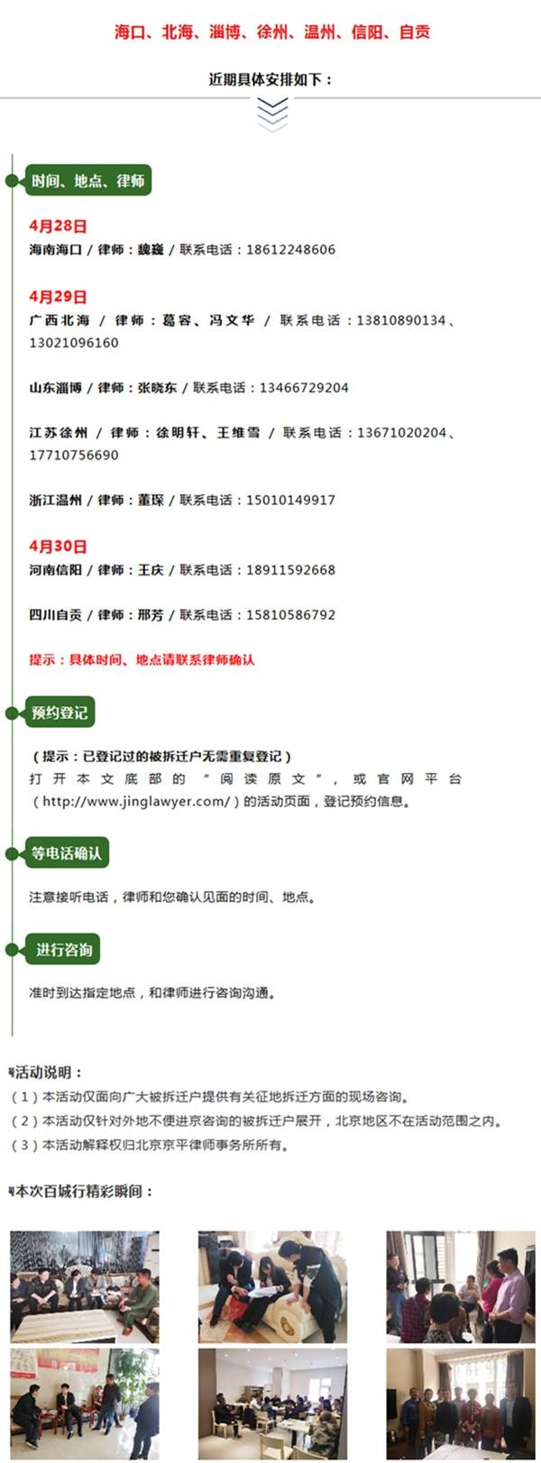 京平律师百城行咨询活动4月底还有七站