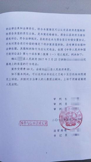 河南濮阳强拆案例:城中村改造房屋被偷拆行政机关担责
