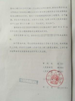 贵州省城市拆迁案例:拆迁补偿未达成强拆房屋