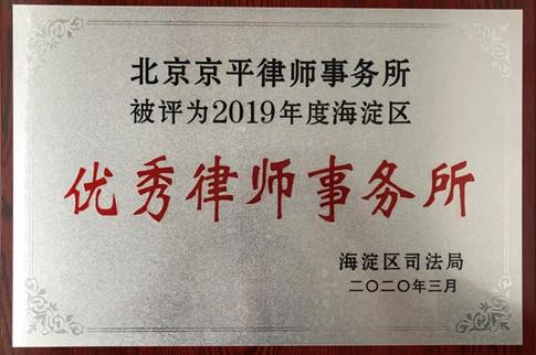2019年度,京平荣获北京市海淀区司法局多项集体及个人荣誉