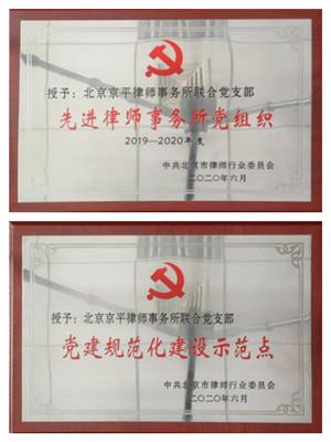 """北京京平律师事务所联合党支部获2019-2020年度""""北京市先进律师事务所党组织"""""""