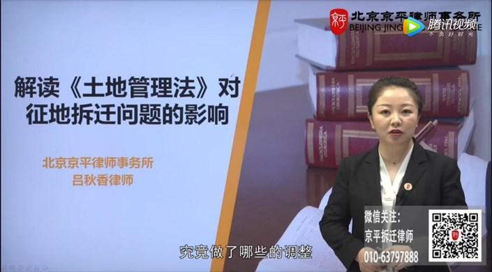 解读《土地管理法》对征地拆迁问题的影响--京平拆迁律师吕秋香